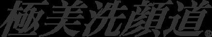 極美洗顔道のロゴ