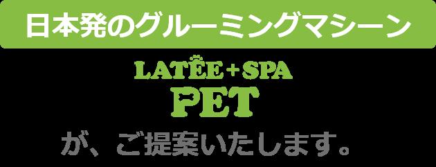 日本発のグルーミングマシーン・ラテスパペットがご提案いたします。