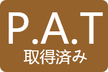P.A.T取得済み